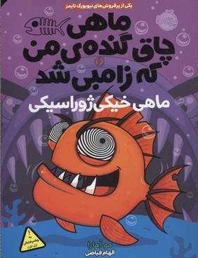 ماهي-چاق-گنده-ي-من-كه-زامبي-شد6