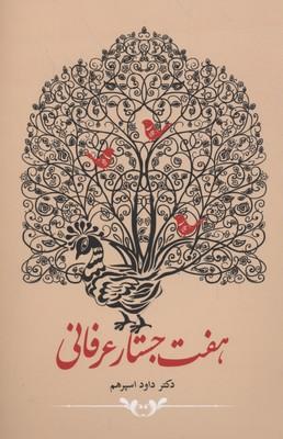هفت-جستار-عرفاني