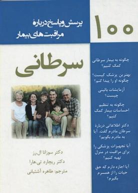 100-پرسش-و-پاسخ-درباره-مراقبت-هاي-بيمار-سرطاني