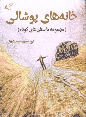 خانه-هاي-پوشالي