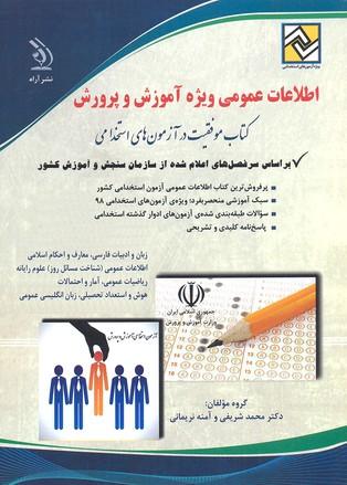 كتاب-آزمون-هاي-استخدامي-اطلاعات-عمومي-آموزش-و-پرورش