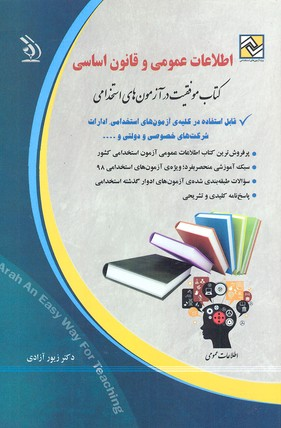 كتاب-آزمون-هاي-استخدامي-2-اطلاعات-عمومي-و-قانون-اساسي