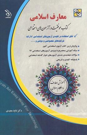 كتاب-آزمون-هاي-استخدامي-3-معارف-اسلامي