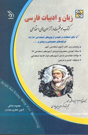 كتاب-آزمون-هاي-استخدامي-4-زبان-و-ادبيات-فارسي