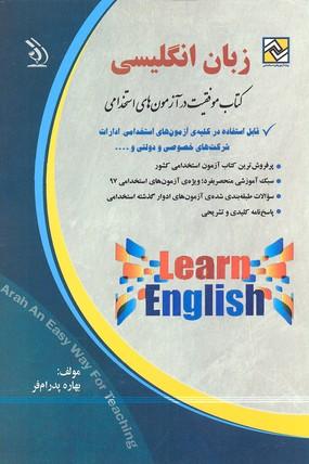 كتاب-آزمون-هاي-استخدامي-7-زبان-انگليسي