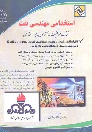 كتاب-آزمون-هاي-استخدامي-مهندسي-نفت