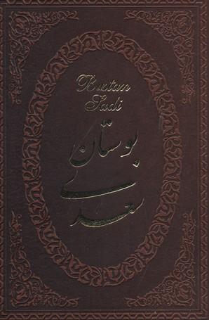 بوستان-سعدي(چرم-دو-زبانه-وزيري-قابدار)
