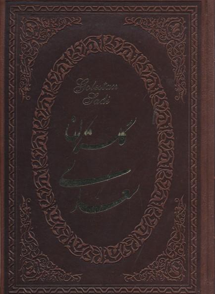 گلستان-سعدي(چرم-جلد-سخت-قابدار-وزيري)