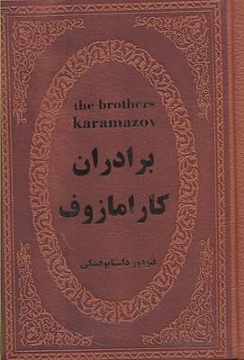 برادران-كارامازوف