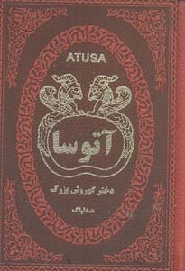 آتوسا
