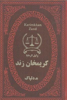 كريم-خان-زند