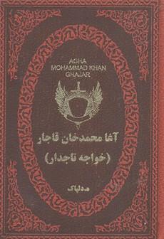 آغا-محمدخان-قاجار