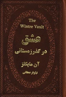 عشق-در-گذر-زمستان