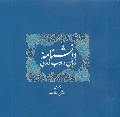 دانشنامه-زبان-و-ادب-فارسيr12جلدي