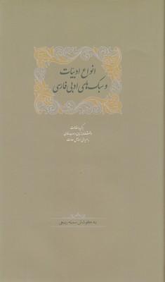 انواع-ادبيات-وسبك-هاي-ادبي-فارسي