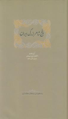 پنج-شاعر-بزرگ-ايران