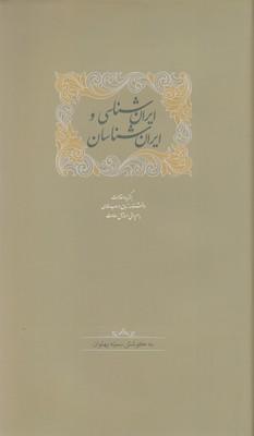 ايران-شناسي-و-ايران-شناسان