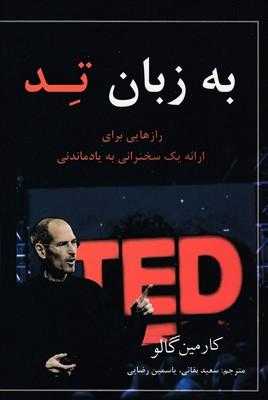 تصویر به زبان تد
