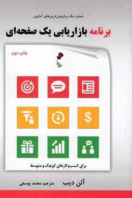 تصویر برنامه بازاريابي يك صفحه اي