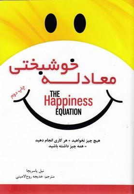 معادله-خوشبختي