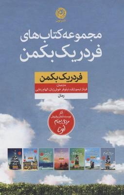 مجموعه-كتابهاي-فردريك-بكمن(هفت-جلدي)