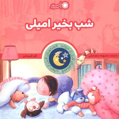 قصه-هاي-قبل-از-خواب-12-شب-بخير-اميلي