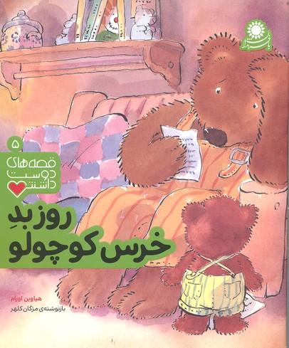 قصه-دوست-داشتني5-روز-بد-خرس-كوچولو