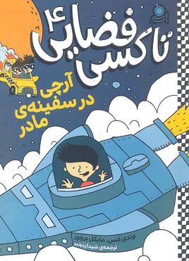 تاكسي-فضايي-4-آرچي-در-سفينه-ي-مادر
