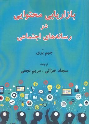 بازاريابي-محتوايي-در-رسانه-هاي-اجتماعي