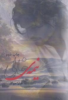 نيمه-خالي