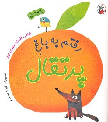 رفتم-به-باغ-پرتقال