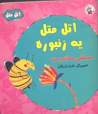 اتل-متل-يه-زنبوره