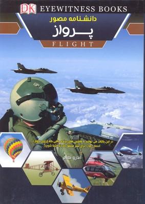 دانشنامه-مصور-پرواز