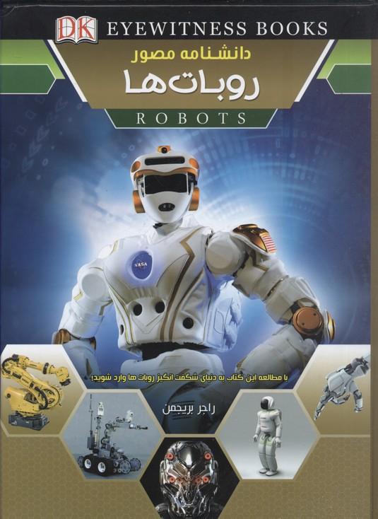 دانشنامه-مصور-روبات-ها
