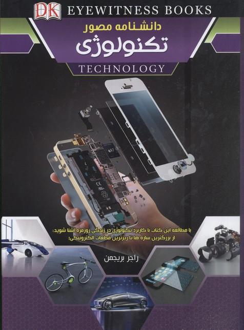 دانشنامه-مصور-تكنولوژي