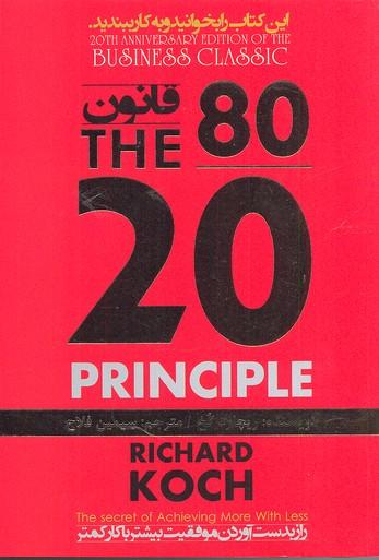 قانون-80-20-