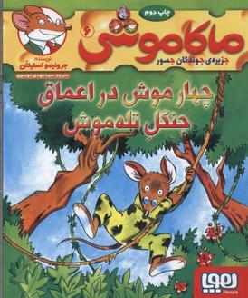ماكاموشي6-چهار-موش-در-اعماق-جنگل-تله-موش