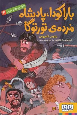 ناخداي-هفت-دريا-3-باراكودا،پادشاه-مرده-ي-تورتورگا