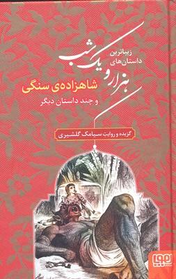 زيباترين-داستانهاي-هزار-و-يك-شب1-شاهزاده-سنگي