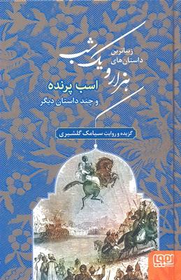 زيباترين-داستانهاي-هزار-و-يك-شب3--اسب-پرنده