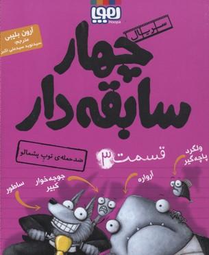 سريال-چهارسابقه-دار(3)ضدحمله-توپ-پشمالو