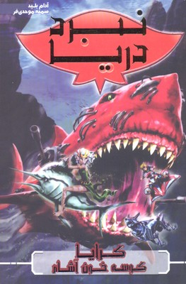 نبرد-دريا-4--كرايا-كوسه-خون-آشام