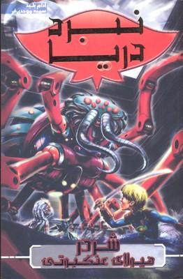 نبرد-دريا-5--شردر-هيولاي-عنكبوتي