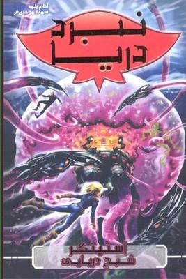 نبرد-دريا-6--استينگر-شبح-دريايي