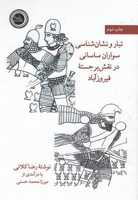 تبار-و-نشان-شناسي-سواران-ساساني-درنقش-برجسته-فيروزآباد