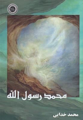 محمد-رسول-الله