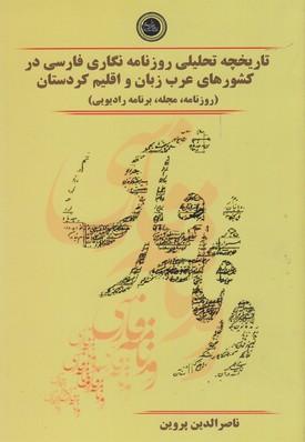تاريخچه-تحليلي-روزنامه-نگاري-فارسي-در-كشورهاي-عرب-زبان-و-اقليم-كردستان