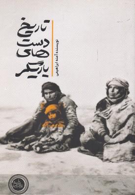 تاريخ-دست-هاي-ياريگر