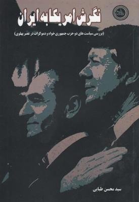 نگرش-امريكا-به-ايران