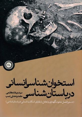 استخوان-شناسي-انساني-درباستان-شناسي